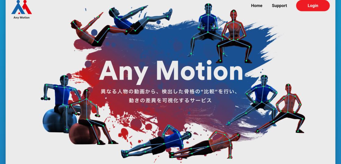 AnyMotion|【公式】NTTPCコミュニケーションズ