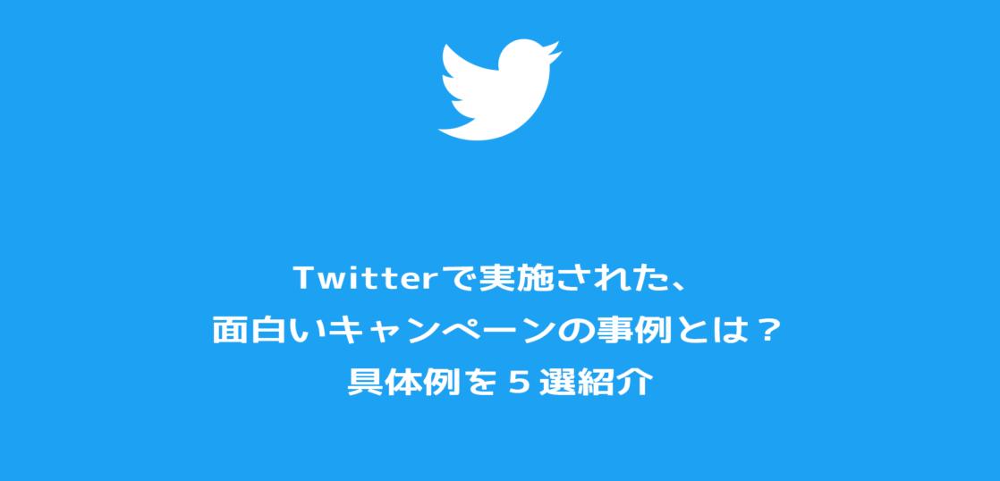 twitter事例